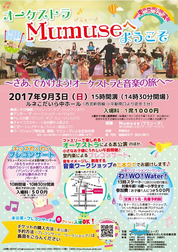 0歳からOK♪ママ演奏家によるオーケストラコンサート!オーケストラMumuse(マミューズ)へようこそ 東京公演