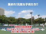 20171009_t_event_tennis_01