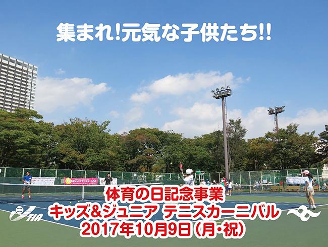 テニス初心者の子供たちも参加可能!体育の日記念事業 2017 キッズ&ジュニアテニスカーニバル