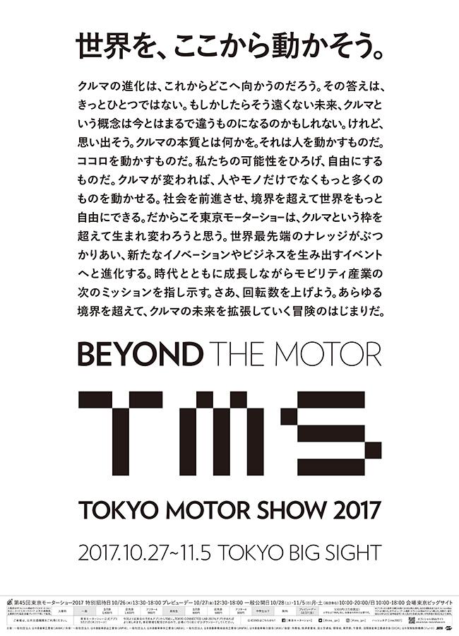クルマの未来がここに!子供と一緒に未来のモビリティを体感!第45回東京モーターショー2017