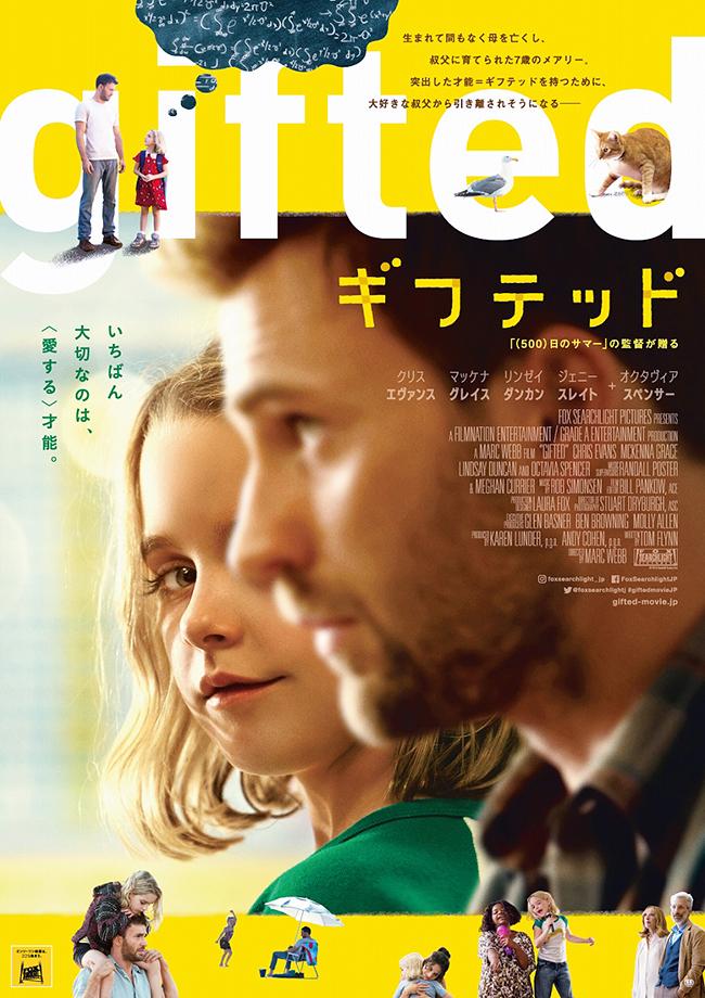 2017年11月23日(木・祝)より全国公開!映画の感想・批評・レビュー『gifted/ギフテッド』(2D・字幕版)