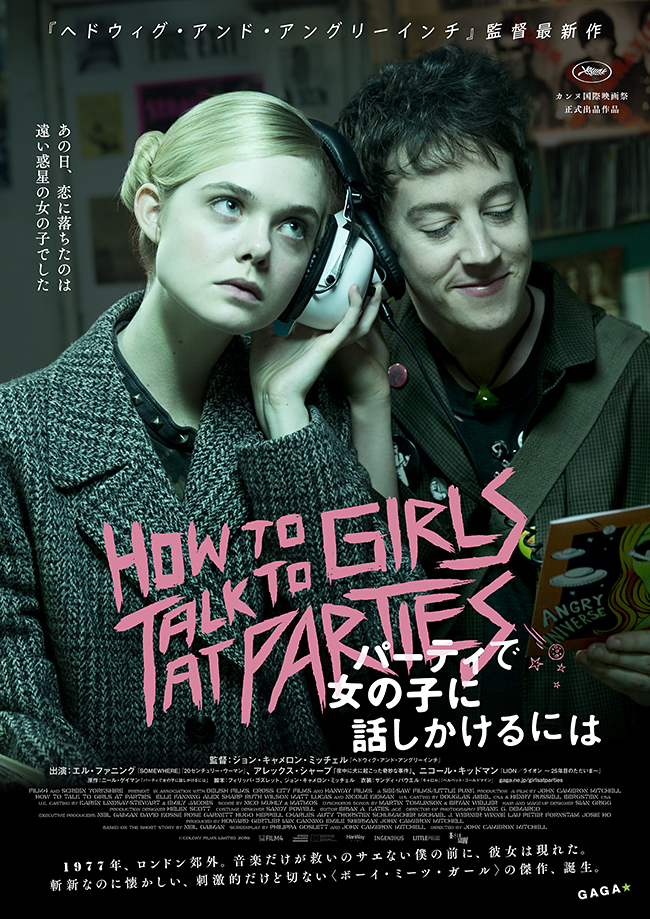 20171201_movie_girlsatparties_01