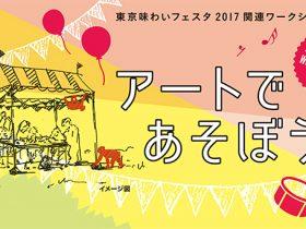 20171007_t_event_tokyo_ajiwai_01