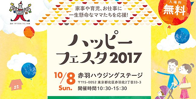 20171008_event_happy_festa_01