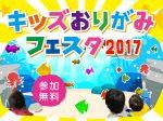 20171008_t_event_origami_01