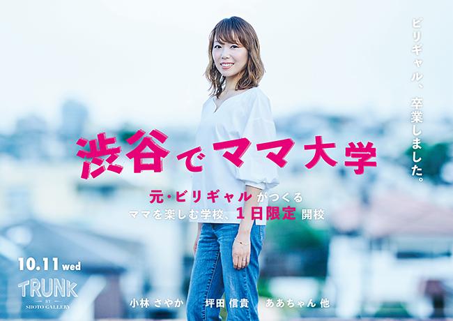 元・ビリギャル小林さやかさんのママを楽しむ学校「渋谷でママ大学」が2017年10月11日(水)1日限定で開校!