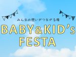 20171027_t_event_baby_kids_fes_00