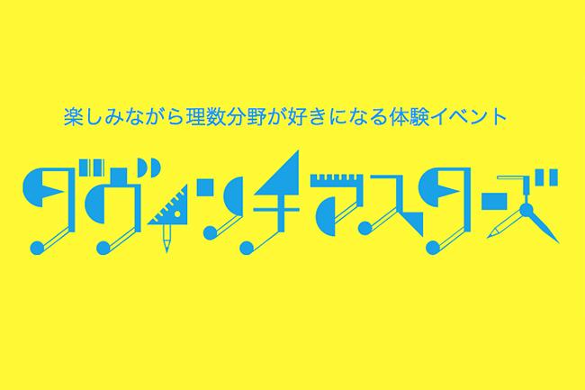 遊びから学び、楽しみながら興味を持つ体験を提供することで、子供の数理感性、論理的思考力を高めるイベント「ダヴィンチマスターズ」の12回目が、2019年2月3日(日)に大阪吹田市にある大阪大学で開催! ただいま参加者募集中!