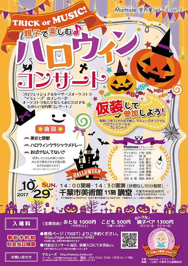 2017年10月29日(日)千葉市美術館で開催!0歳から参加できる音大出身者によるマザーズオーケストラMumuse(マミューズ)のコンサート「Trick or Music! 親子で楽しむ♪ハロウィンコンサート」
