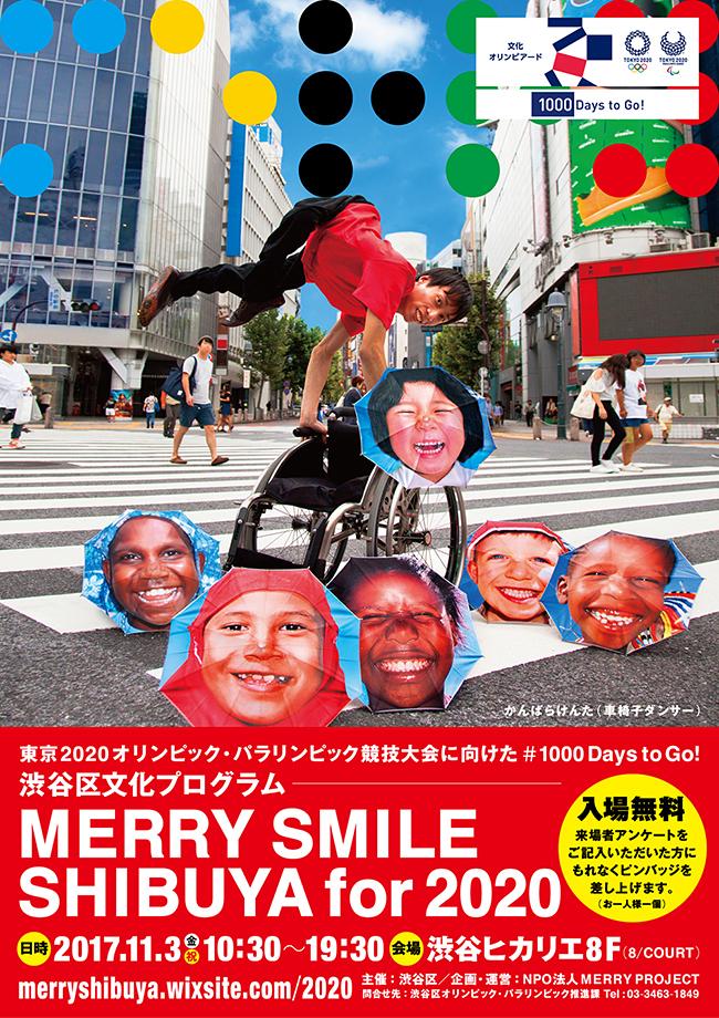 年齢・性別・国籍・障害の有無を問わず、多様な個性を持つ人たちが渋谷ヒカリエに大集合!子供たちも楽しめる東京2020オリンピック・パラリンピック競技大会 #1000Days to Go!渋谷区文化プログラム「MERRY SMILE SHIBUYA for 2020」