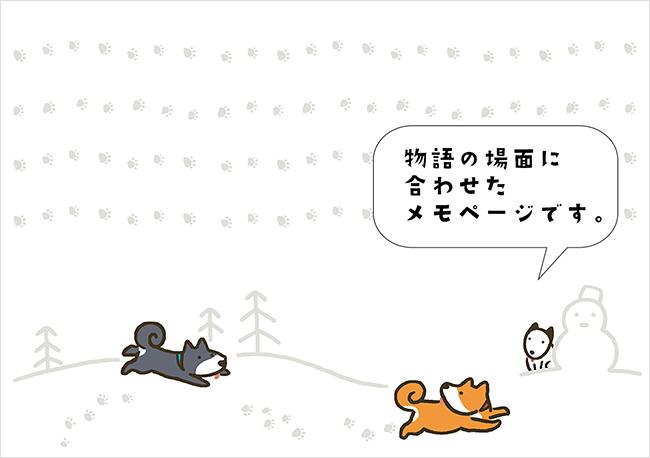 2018年は戌年! 子供も喜ぶ、かわいい犬のイラストが満載の「2018 たかしまてつをのいぬ手帖」プレゼント!