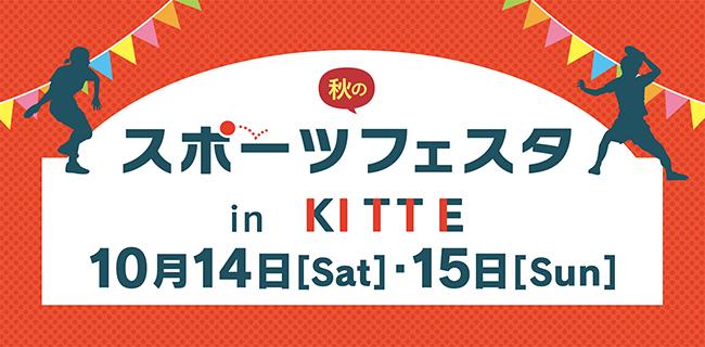 子供と一緒にスポーツを楽しむイベント「秋のスポーツフェスタ in KITTE」が2017年10月14日(土)・15日(日)に開催!映画「ミックス。」に出演の佐野勇斗さんも登場!