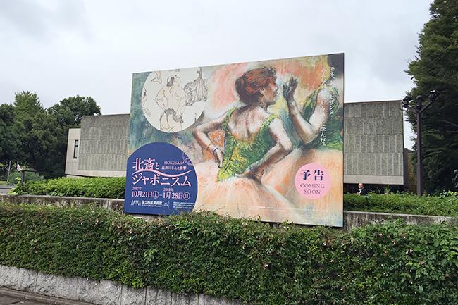 子供と一緒に美術館へ、2018年1月28日(日)まで国立西洋美術館で開催!北斎とジャポニスム HOKUSAIが西洋に与えた衝撃