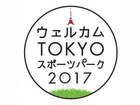 20171028_event_sportspark2017_01