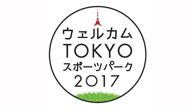 東京2020オリンピック公認プログラム、子供と一緒にスポーツを楽しめるイベント、芝公園・東京タワーでスポーツイベント「ウェルカム TOKYO スポーツパーク2017」が2017年10月28日(土)・29日(日)に開催!「1000日前カウントダウンフェスタ〜東京2020へ」ではトップアスリートが集結しトークショーも!