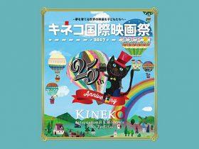 20171102_event_kineko_00