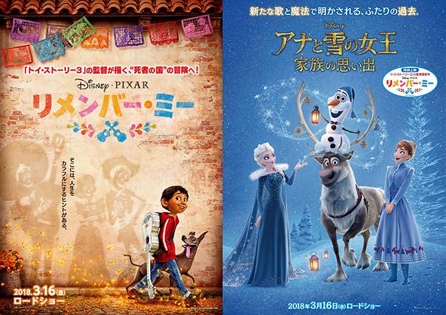 2018年3月16日(金)全国ロードショー! ディズニー/ピクサー最新作ディズニー/ピクサー最新作『リメンバー・ミー』同時上映『アナと雪の女王/家族の思い出』