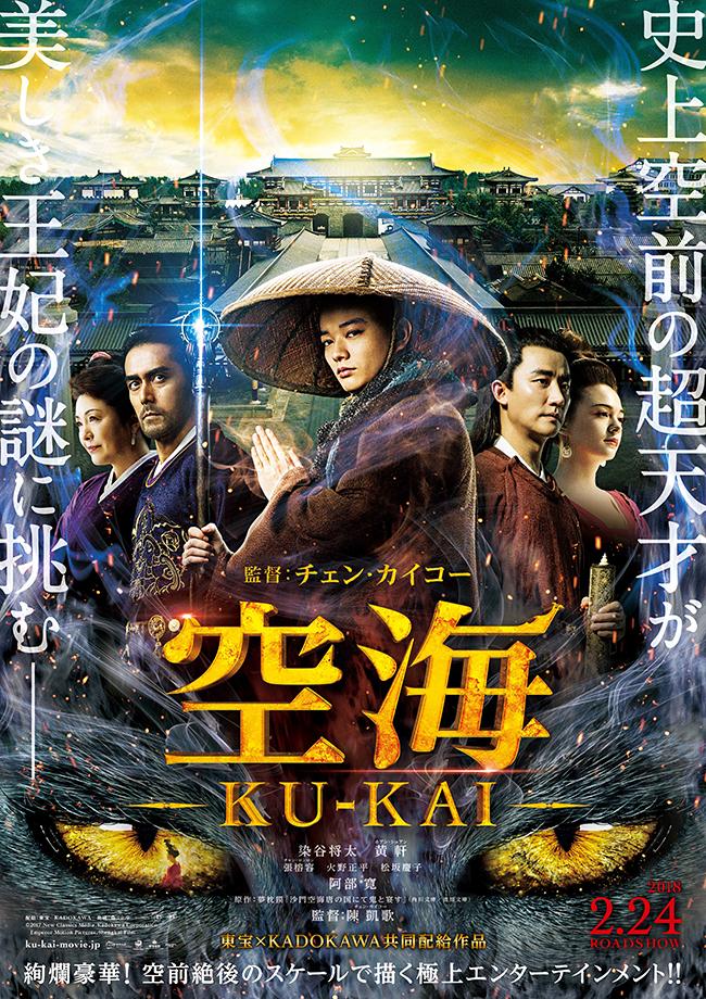空前絶後の日中共同スペクタクル超大作「空海 -KU-KAI-」が2018年2月24日(土)全国ロードショー!