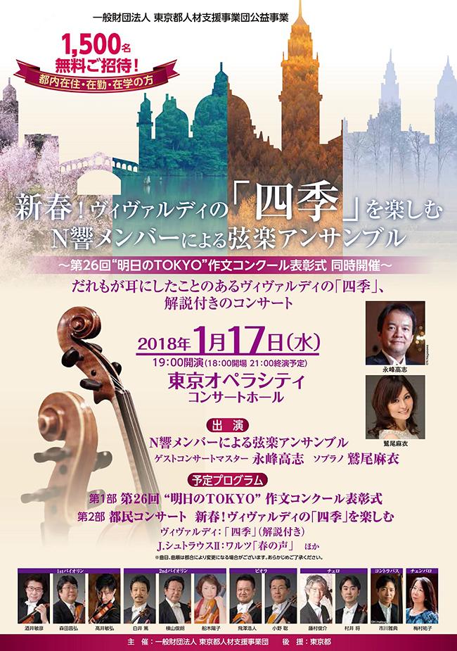 1,500名様を無料ご招待!子供も楽しめるヴィヴァルディ「四季」レクチャー付コンサートに無料ご招待!新春! ヴィヴァルディの「四季」を楽しむN響メンバーによる弦楽アンサンブル