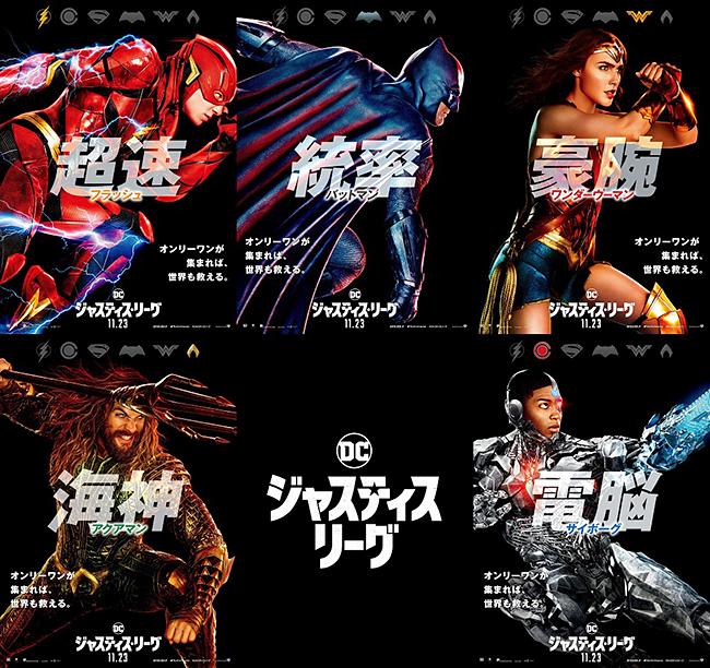 2017年11月23日(木・祝)全国ロードショー!映画『ジャスティス・リーグ』レビュー。子供と一緒に楽しめるヒーロー大集結のアクションエンターテイメント超大作!