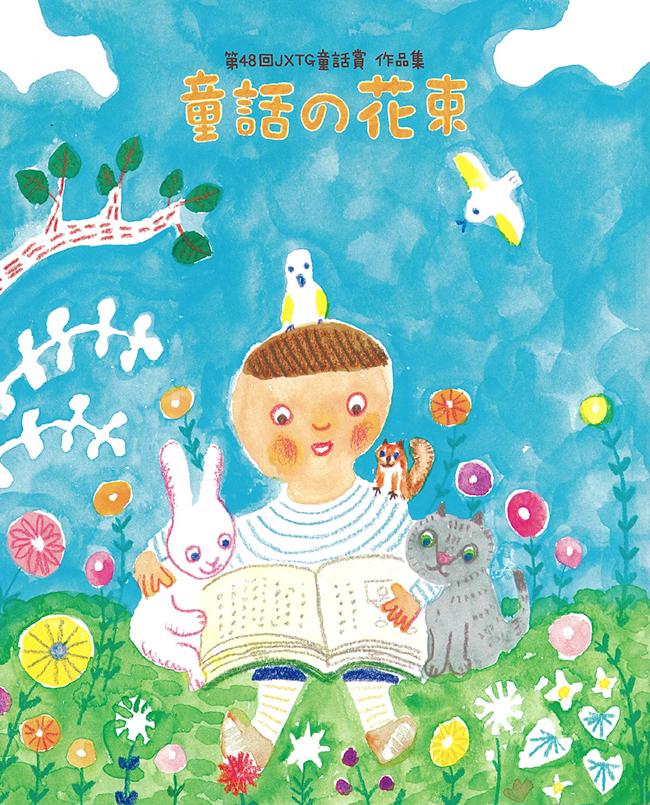 """毎年開催!子どもも参加できる、""""心のふれあい"""" をテーマにしたJXTGホールディングスの「JXTG童話賞」。入賞作品は1冊の童話集に。2017年12月15日(金)、入賞者を表彰する「第48回JXTG童話賞授賞式」がマンダリンオリエンタル東京で開催!"""