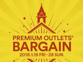 20180101_premium_outlet_00