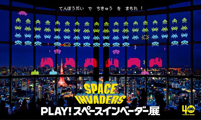 子供も一緒に楽しめる!『スペースインベーダー』の新たな魅力満載!あの『スペースインベーダー』が40周年を記念して六本木ヒルズ展望台 東京シティビューに出現!「PLAY!スペースインベーダー展」が2018年1月12日(金)〜31日(水)に開催!
