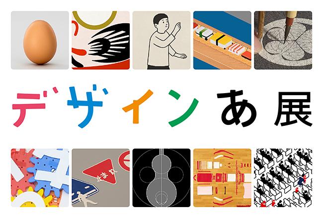 子供たちのデザインマインドを育む見て体験できる展覧会「デザインあ展 in TOKYO」が2018年7月19日(木)〜10月18日(木)まで日本科学未来館で開催!