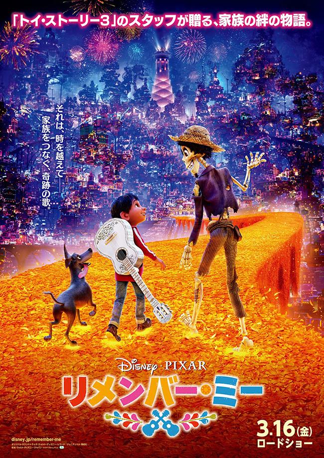 子供と一緒に観たい!2018年3月16日(金)全国公開のディズニー/ピクサー最新作『リメンバー・ミー』(2D・字幕版)の感想、作品紹介、映画レビュー!
