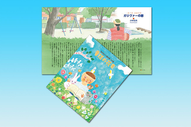 石油などのエネルギーを扱うJXTGホールディングス株式会社は2018年5月31日(木)まで「第49回 JXTG童話賞」の作品を募集中!5月25日(金)には東京・千代田区にある正則学園高等学校で、男子高校生が童話創作の特別授業を受けました。