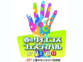 20180317_event_mitsubishi_01