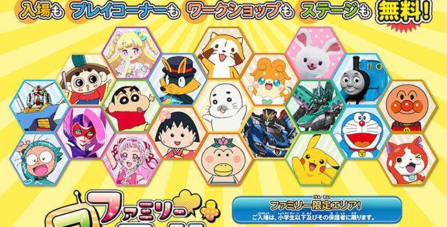 20180324_event_family_anime_fes_01