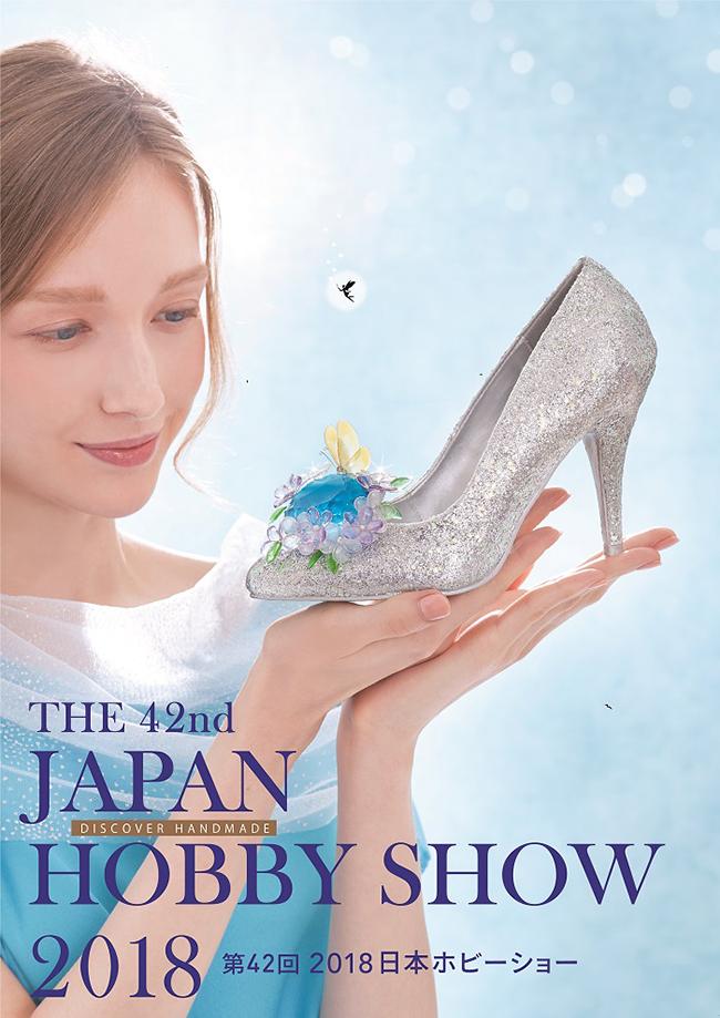 子供と一緒に楽しめる!世界最大級のハンドメイドイベント「第42回 2018日本ホビーショー」が、2018年4月26日(木)〜28日(土)東京ビッグサイトで開催!
