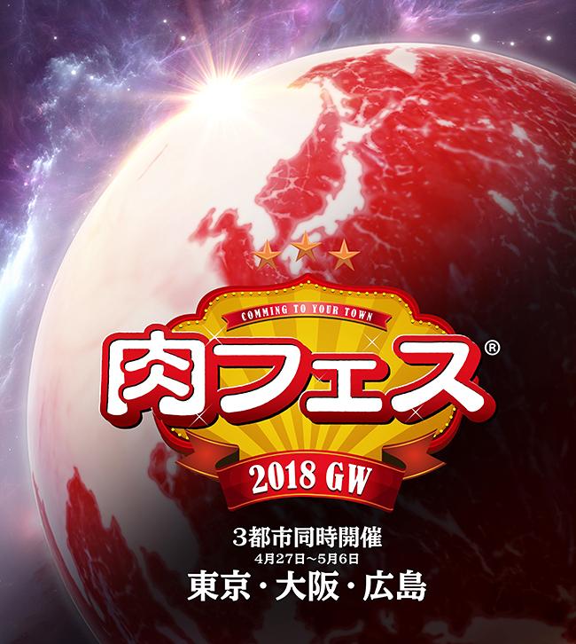 東京イベント&フェスティバル情報