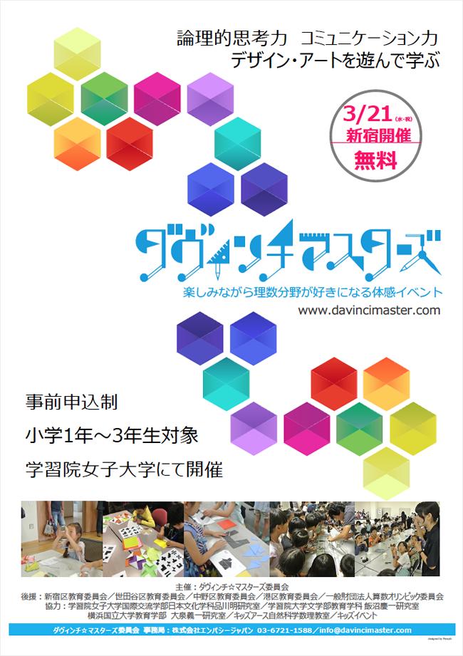 参加者募集中!子供たちが楽しみながら理数分野が好きになる体験イベント「第6回 ダヴィンチ☆マスターズ」が2018年3月21日(水・祝)に学習院女子大学で開催!