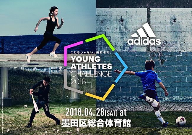 子供たちの参加者募集! 元日本代表 中田浩二さんらがコーチに!全4種類のスポーツにチャレンジ!アディダス「YOUNG ATHLETES CHALLENGE2018」。W杯ロシアへの招待も!