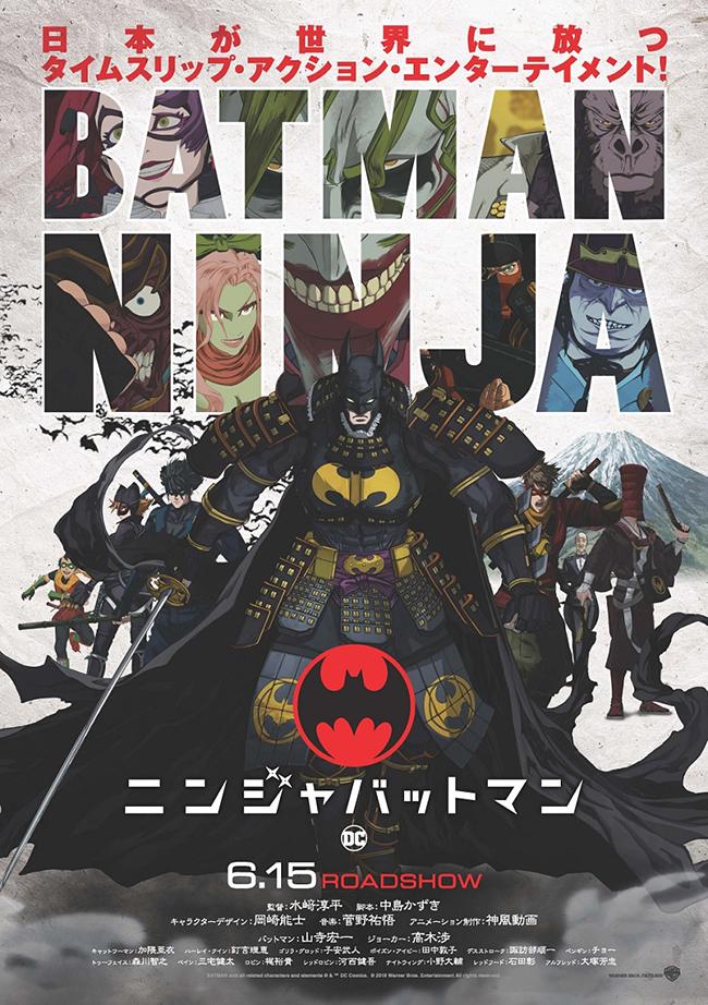 バットマンの時空を超えた壮大なバトルを描く戦国タイムスリップ・アクション・エンターテイメント『ニンジャバットマン』が、2018年6月15日(金)全国ロードショー!