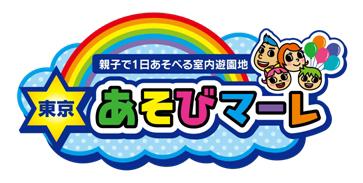 子供大喜び!365日いつでも雪遊びができる日本最大級の室内親子遊園地!「東京あそびマーレ」が2018年4月27日(金)にオープン!