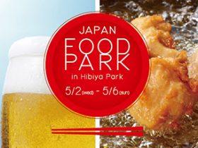 20180502_event_JAPAN_FOOD_PARK_01
