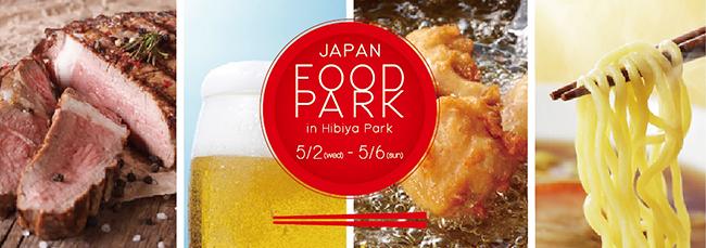 子供と一緒にお出かけしよう!和牛料理、クラフトビール、唐揚げ、ラーメン、4つの国内最大級フードフェスが日比谷公園に集結!2018年のゴールデンウィーク、5月2日(水)〜5月6日(日)に「JAPAN FOOD PARK in 日比谷公園(ジャパン フード パーク)」が開催!