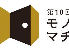 20180525_event_monomachi_01