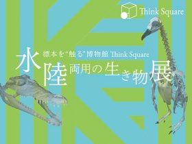 201805_event_think_squares_01