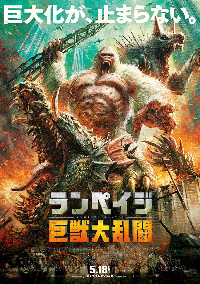 2018年5月18日(金)全国公開の映画『ランペイジ 巨獣大乱闘』の作品紹介、映画を観た感想、映画レビュー。ドウェイン・ジョンソン主演、遺伝子実験の失敗で巨大化したゴリラ、オオカミ、ワニと大乱闘する巨大怪獣パニックアクション。子供と一緒に観るのにおすすめの映画です。