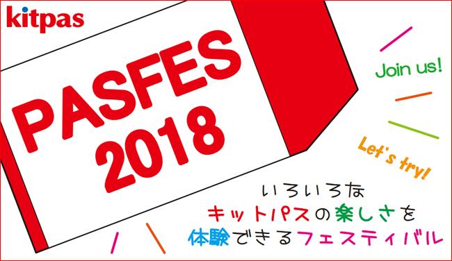 20180616_event_kitpas_01