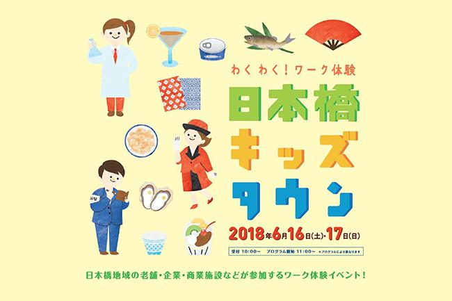 20180616_event_nihonbashi_kids2018_07