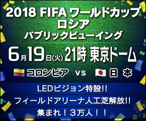 熱い声援をロシアへ! 東京ドームに集まれ!2018年6月19日(火)東京ドームでパブリックビューイングが開催!2018FIFAワールドカップ ロシア「コロンビア vs 日本」パブリックビューイング