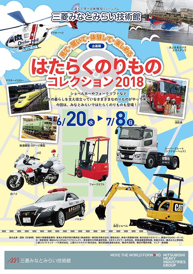 子供たちが大好きな働く乗り物が横浜に大集合!「三菱みなとみらい技術館」では2018年6月20日(水)〜7月8日(日)まで、企画展「はたらくのりものコレクション2018 〜見て・聞いて・体験して・楽しめる〜」を開催!たくさんの働く乗り物が集合し、試乗や記念撮影を楽しめます!