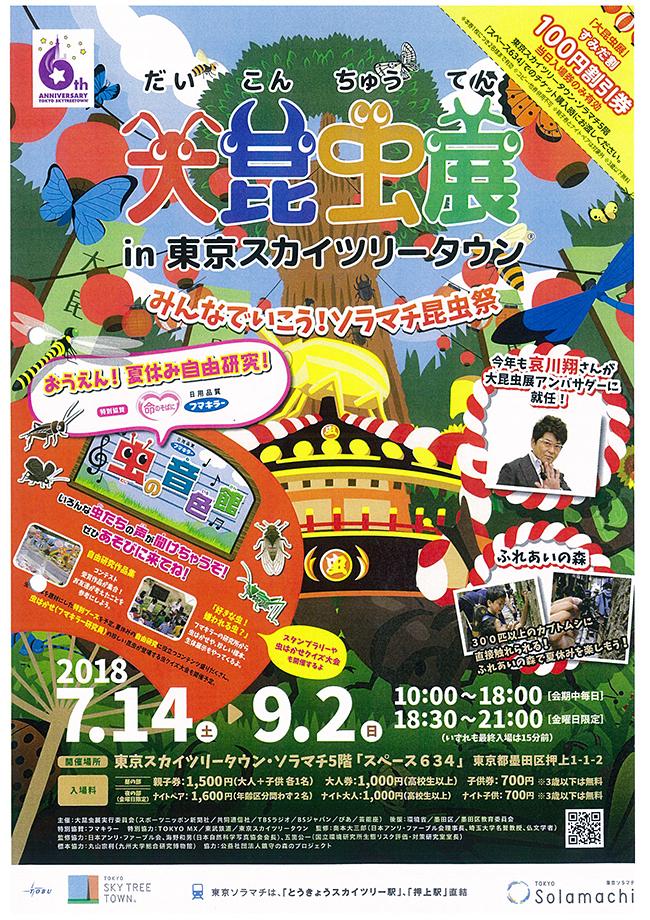 子供に大人気!大昆虫展 in 東京スカイツリータウン® 〜みんなでいこう!ソラマチ昆虫祭〜