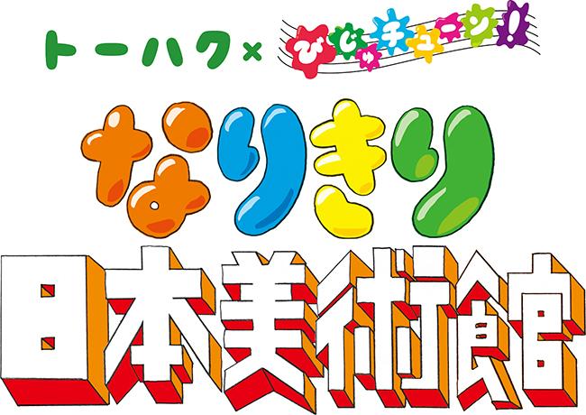 東京国立博物館は2018年夏のファミリー向け企画で、多くの子供たちに人気のNHK Eテレの番組「びじゅチューン!」とのコラボレーションを実施、2018年7月24日(火)〜9月9日(日)まで、参加・体験型展示「親と子のギャラリー トーハク×びじゅチューン! なりきり日本美術館」を開催!