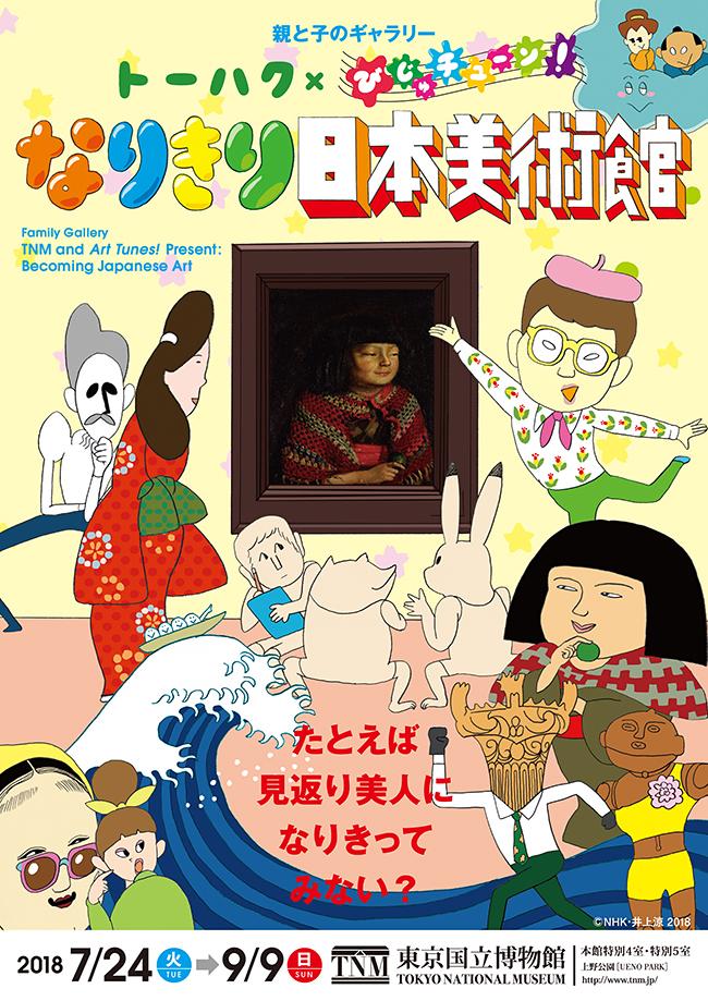 東京国立博物館は2018年夏のファミリー向け企画で、多くの子供たちに人気のNHK Eテレの番組「びじゅチューン!」とのコラボレーションを実施、2018年7月24日(火)〜9月9日(日)まで、参加・体験型展示「親と子のギャラリー トーハク×びじゅチューン! なりきり日本美術館」を開催!それを記念してご招待券をプレゼント!